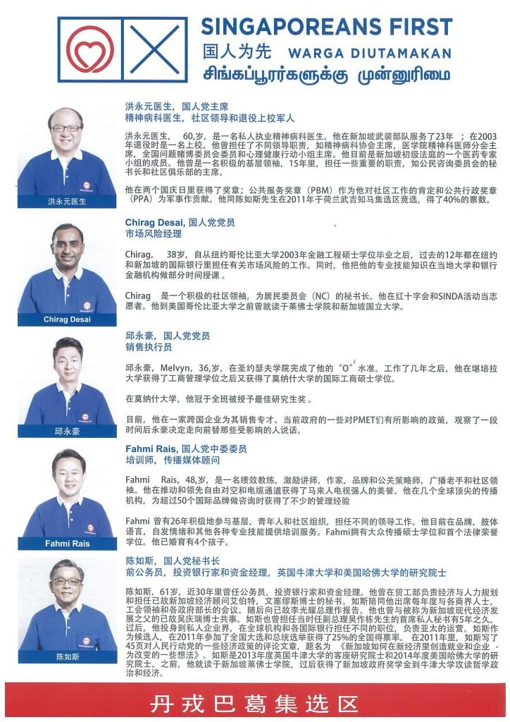 tp-chinese bio